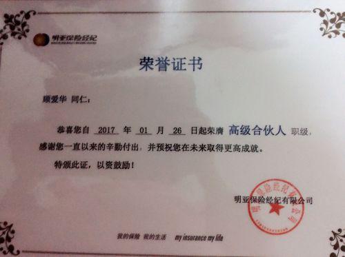 证书名称:高级合伙人发证机关:明亚保险经纪北京分公司